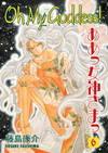 image of Oh My Goddess!: Terrible Master Urd: Volume 6