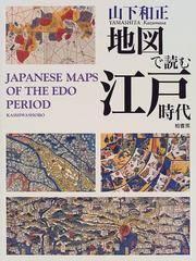 Japanese Maps of the Edo Period (Japanese and English Edition)