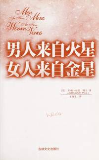 image of Men Are from Mars, Women Are from Venus (Simplified Chinese Edition)