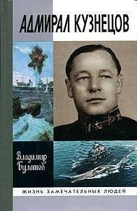 Admiral Kuznetsov Memoirs of Wartime Minister of the Navy