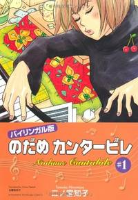 Nodame Cantabile, Vol. 1 (Kodansha Bilingual Comics)