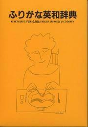 Kenkyusha's Furigana English-Japanese Dictionary.