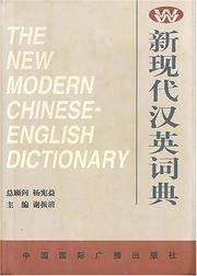 New Modern Chinese-English Dictionary by Xie Zhengiang - Hardcover - 1997 -  from Black Sheep Books and Biblio com au