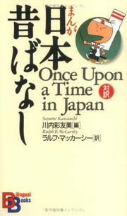 ONCE UPON A TIME IN JAPAN (KODANSHA BILINGUAL BOOKS) (JAPANESE AND ENGLISH EDITION)
