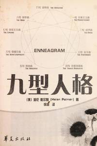Enneagram(Chinese Edition)