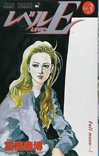 ???E 3 (??????????) [Comic] editor: To??kyo?? : Shu??eisha, 2001