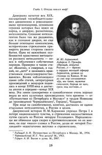 "O russkom rabstve, griazi i ""tiur'me narodov"""