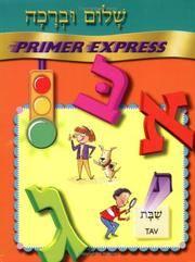 Primer Express (Hebrew )