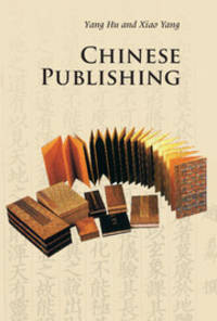 Chinese Publishing (Introductions to Chinese Culture)