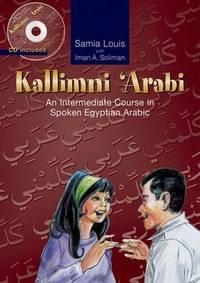 Kallimni ?Arabi: An Intermediate Course in Spoken Egyptian Arabic 2 (Arabic Edition)