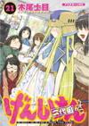 image of Genshiken: Second Season 11