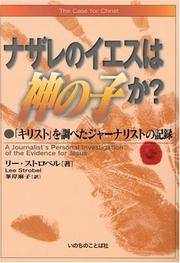 image of The Case for Christ: a Journalist's Personal Investigation of the Evidence for Jesus (Japanese Edition)