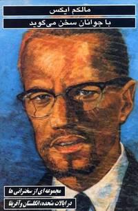 image of Malcolm X Talks to Young People [Farsi Language Edition] (Farsi Edition)
