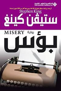 image of Misery (Arabic Edition)