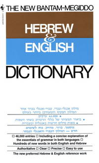 The New Bantam-Megiddo Hebrew & English Dictionary (English and Hebrew Edition)