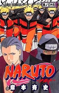 Naruto 36 (Japanese Edition)