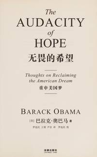 image of The Audacity of Hope (In Simplified Chinese)