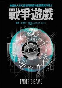 image of Ender's Game (Chinese Edition) (Zhan Zheng You Xi)