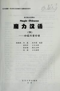Magic Chinese-Primary Spoken Chinese (Vol.1)(With English, Japanese, Korean Annotation) (Chinese...