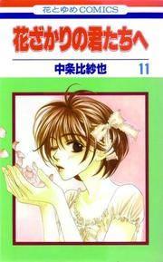 Hana-Kimi : Vol. 11