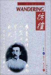 Wandering (Chinese/English edition) (English and Chinese Edition)