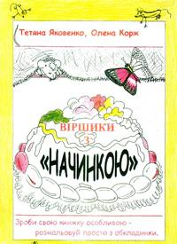 """Nachynkoyu - Verses with """"Filling"""" [COLORING BOOKwith POETRY]"""