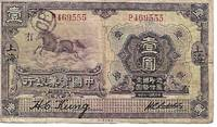 China 1 Yuan Pick # 525a Banknote (Shanghai Overprint) Series of 1924