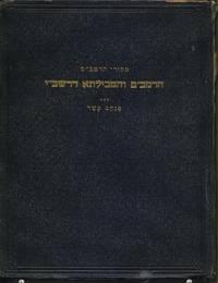 Maimonides and the Mekhilta of Rabbi Simeon Ben Johai