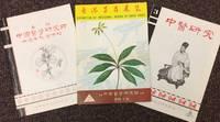 image of Xiang gang cao yao zhan lan / Exhibition of Medical Herbs in Hong Kong  香港草药展覽