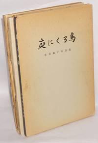 image of Niwa ni kuru tori sonogo / Birds as our guests in the garden [volumes 1, 2 and 3]