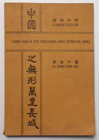 image of China has a ten thousand mile spiritual wall  中國之無形萬里長城 introduction by Dr. J. R. Saunders