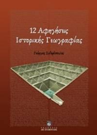 image of  12 Aphegeseis historikes geographias