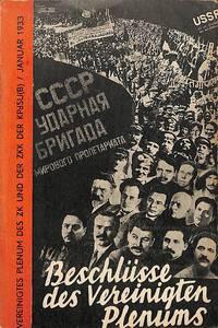SSSR udarnaia brigada. USSR Shockworkers' Brigade.