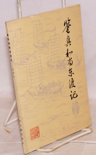 Shanghai: Shanghai guji chubanshe 上海古籍出版社, 1979. 98p., very good ...