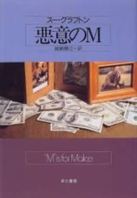 image of 悪意のM (Hayakawa novels)