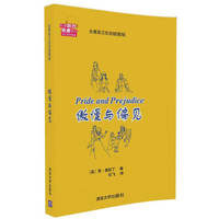 image of Pride and prejudice (classics illustration english-chinese bilingual edition)(Chinese Edition)