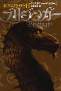 image of Brisingr: Inheritance Book 3 Vol. 4 of 4 (Inheritance Trilogy) (Japanese Edition)