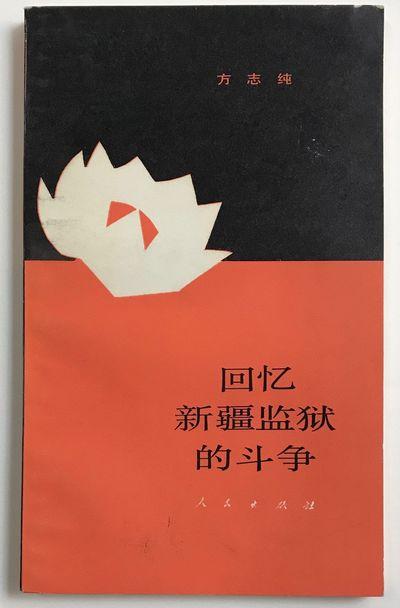 Beijing: Renmin chubanshe, 1982. 156p., slender paperback, old price label on back cover, otherwise ...