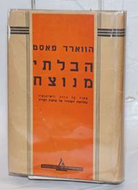 image of [Hebrew edition of The Unvanquished]