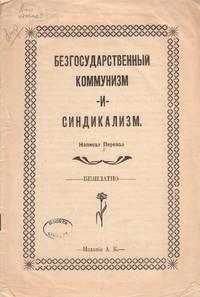 Bezgosudarstvennyi kommunizm i sindikalizm [Stateless communism and syndicalism]