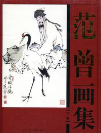 The Fan Zeng Paintings (upper and lower volumes)(Chinese Edition) by Fan Zeng - Hardcover - 2003 - from Don Wood Bookseller (SKU: 7142)
