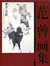 The Fan Zeng Paintings (upper and lower volumes)(Chinese Edition)