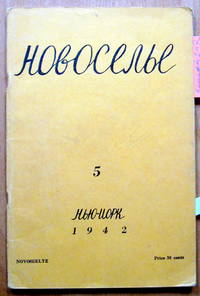 Nnovosselye. A Russian Literary Monthly No. 5.