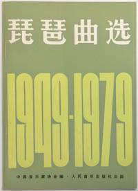 Pi pa qu xuan, 1949-1979