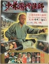 image of Shaolin Haideng fashi / Abbot Hai Teng of Shaolin  少林海燈法師