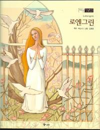 image of Lohengrin (in Korean)