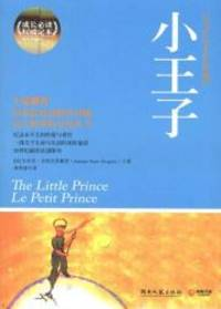The Little Prince(Chinese Edition)