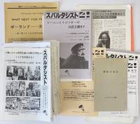 image of [Group of 47 publications of the Spartacist League in Japan]