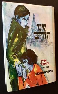 We the Living (The 1st Hebrew Edition)