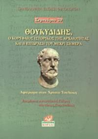 Thucydides, ho coryphaeos historikos tes archaeotetas kai he epidrasi tou mechri semera